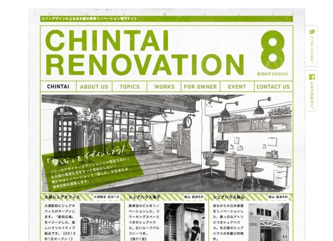 名古屋の賃貸リノベーション専門サイト by EIGHT DESIGN