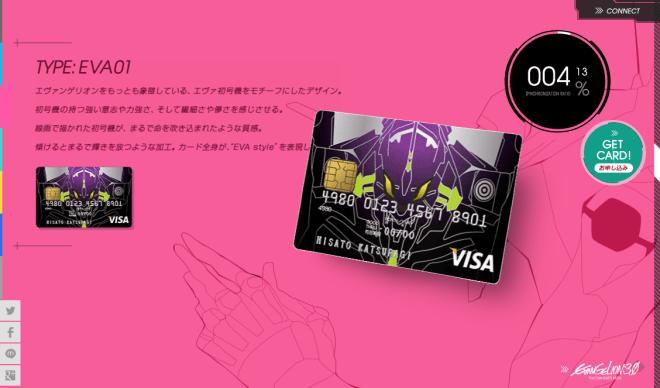 三井住友VISAカードより、EVA style VISA CARD登場。