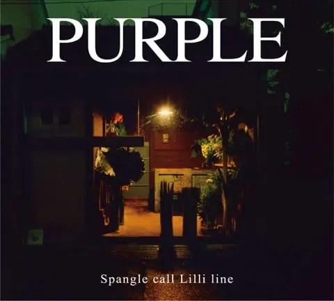 静かに嗜む日本語とピアノの美しさ Spangle call Lilli line - PURPLE (2008)