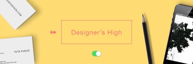 『デザイナーズハイ』の意味