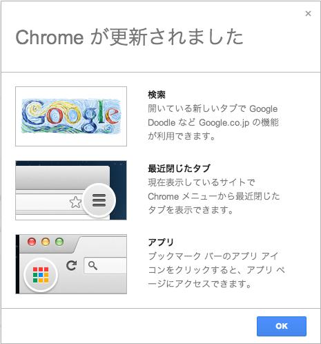 Google Chrome最新バージョン29が9月25日〜26日夜にリリース