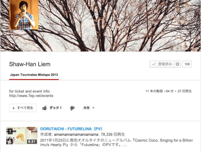 I Am Robot And Proud日本ツアー2013共演者のミックスリストを公開