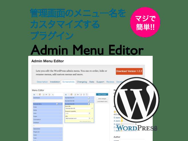 管理画面メニューを簡単にカスタマイズできるAdmin Menu Editor | WordPressプラグイン