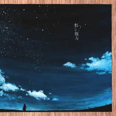 Akira Kosemura新曲『虹の彼方 feat. lasah』リミックス含む7曲収録