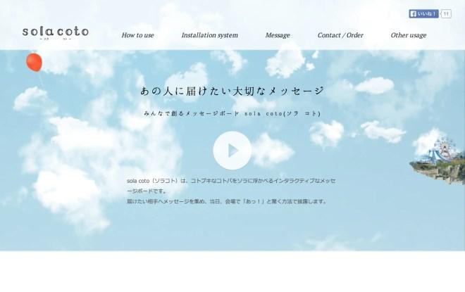 みんなで創るメッセージボード sola coto (ソラ コト)