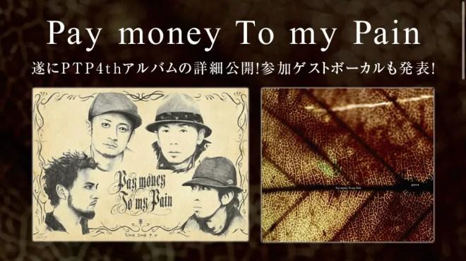 Pay money To my Pain新作『gene』の収録曲名リストと参加ゲスト発表