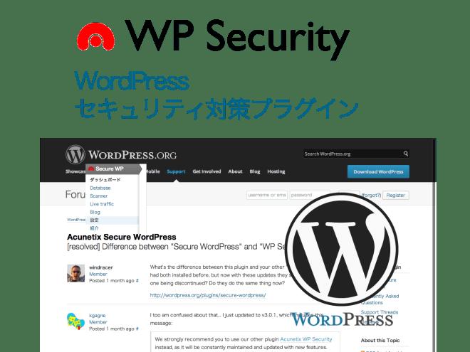 新しいWordPressセキュリティ対策プラグイン『Acunetix WP Security』
