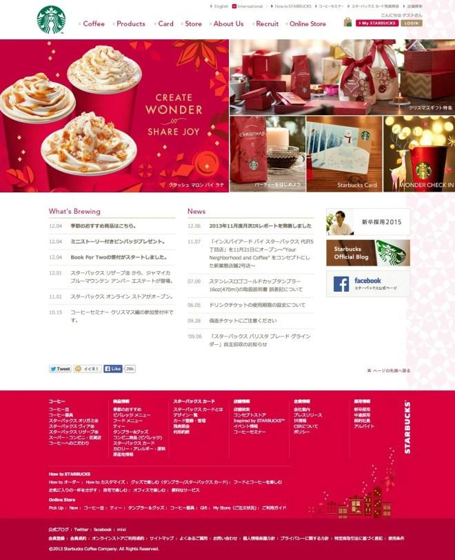 Starbucks Coffee Japan Christmas 2013