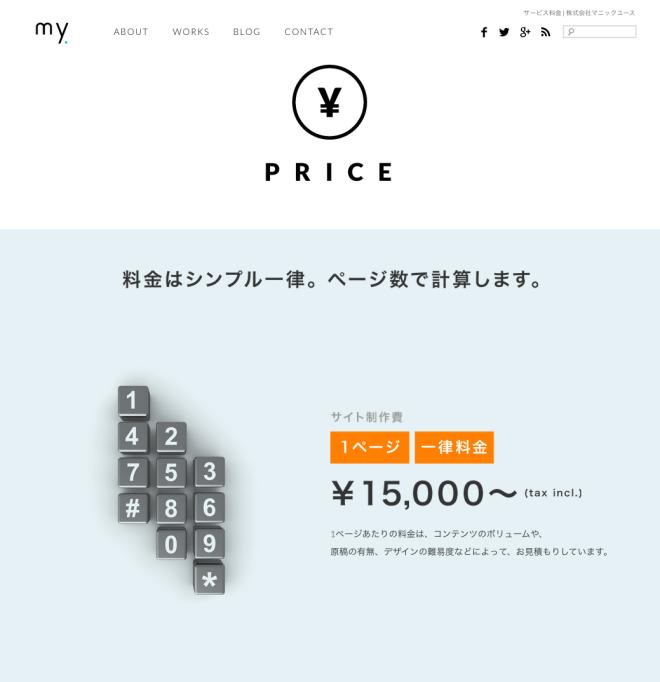2014-01-20-Manic Youth Inc Price1