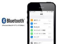 Bluetooth™でiPhoneとMacがペアリングできないときのヘルプ