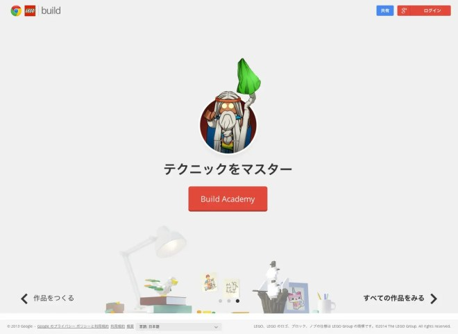 Build with Chrome Master
