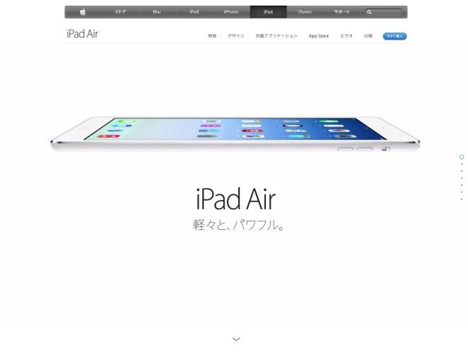 アップル   iPad Air