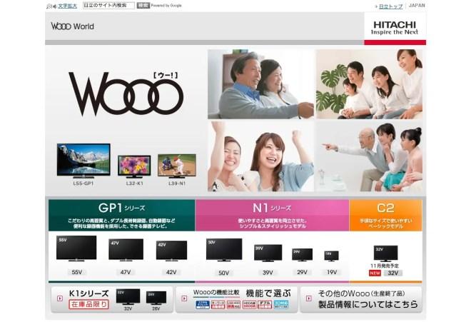 HITACHI   Wooo World~日立のハイビジョンテレビ