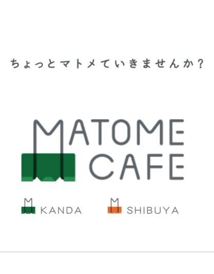 マトメカフェ
