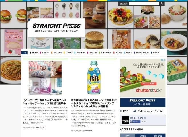 ストレートプレス:STRAIGHT PRESS   流行情報 トレンドニュースサイト