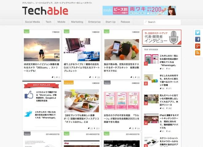 Techable テッカブル  海外のネットベンチャー系ニュースサイト