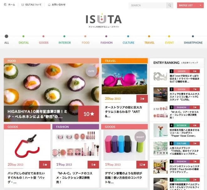 ISUTA(イスタ)オシャレを発信するニュースサイト