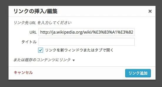 WordPress 投稿画面 リンクの挿入/編集2