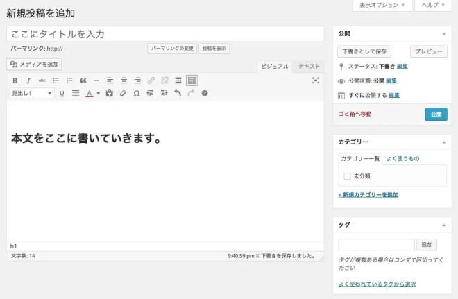 WordPress 投稿画面