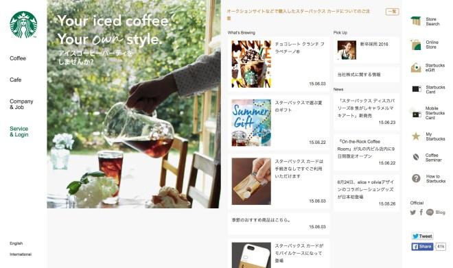 Starbucks Coffee Japan   スターバックス コーヒー ジャパン