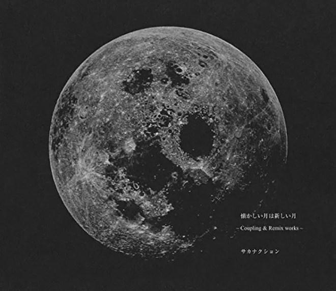 懐かしい月は新しい月 ~Coupling & Remix works~