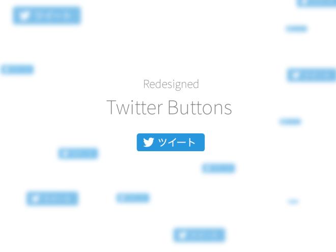 Twitterボタンが新しくなって縦型ボタン (Vertical) が廃止に!?