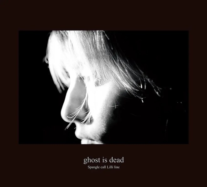 Spangle call Lilli line 5年ぶり新作アルバム『ghost is dead』