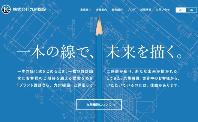 総合機械設計コンサルティング 株式会社九州機設