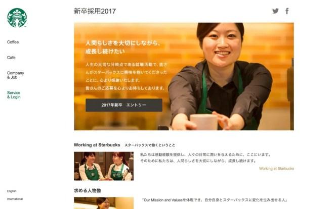 新卒採用2017|スターバックス コーヒー ジャパン