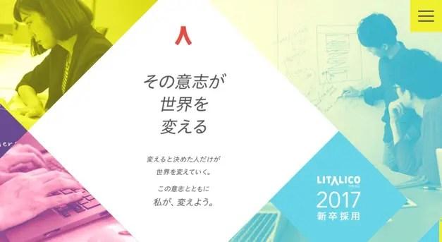 株式会社LITALICO 新卒採用情報2017