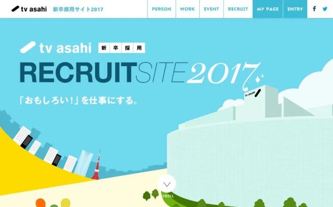 テレビ朝日 新卒採用サイト2017-1
