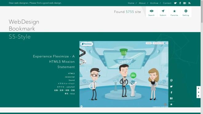 【S5 Style】Webデザインのリンク集・ポータルサイト