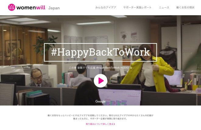 Happy Back To Work   Women Will   Happy Back to Work WEEKS5