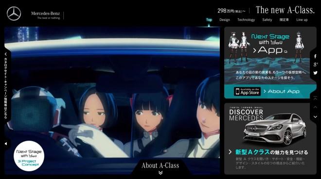 The new A Class.|メルセデス・ベンツ日本