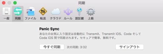 Transmit 5でPanic Syncのログインが記憶・保存されない