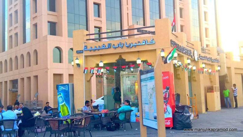 Al ghubaiba Cafeteria, Dubai