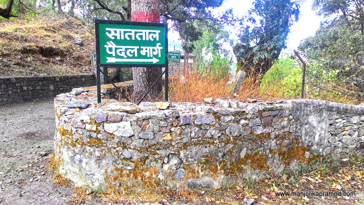 Sattal walking path, Bhimtal