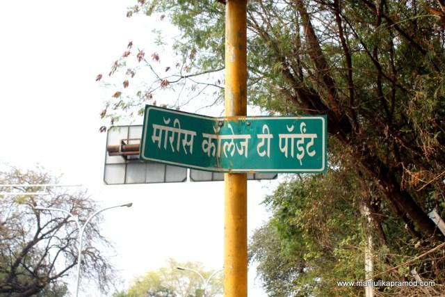 Moris college T point, Nagpur