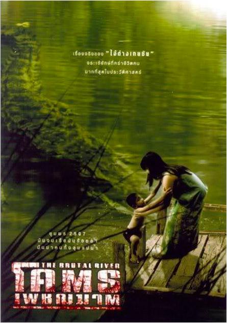 The Brutal River