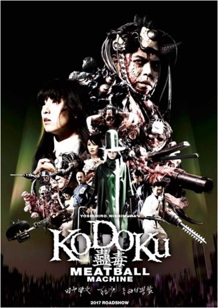 Metalball Machine: Kodoku