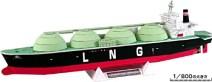 Papercraft imprimible y recortable del barco metanero LNG Flora. Manualidades a Raudales.