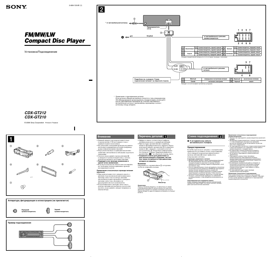 sony cdx gt210 page1?resize=665%2C629 sony cd player cdx gt630ui wiring diagram sony radio wiring cdx gt630ui wiring diagram at soozxer.org