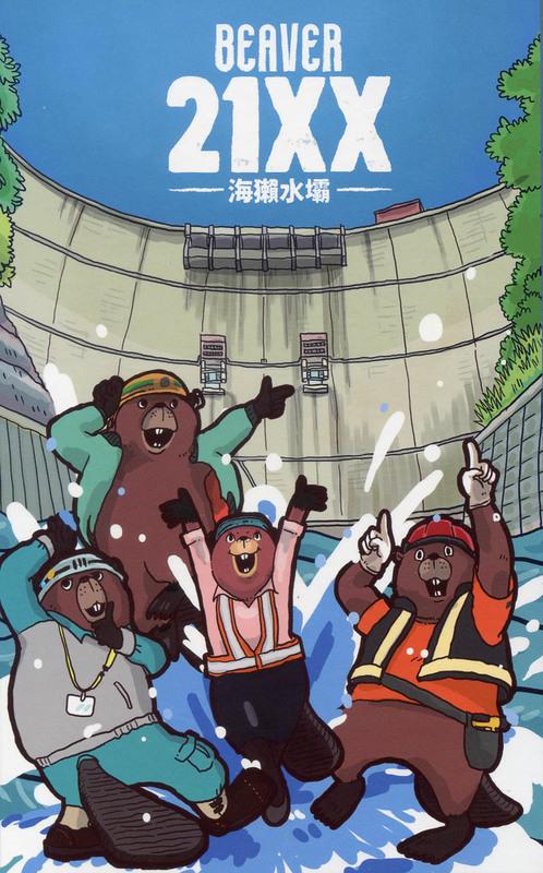 Beaver 21XX 海獺水壩