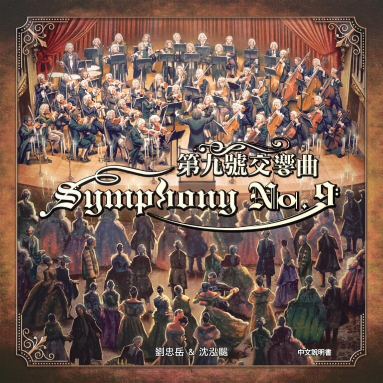 Symphony No.9 第九號交響曲