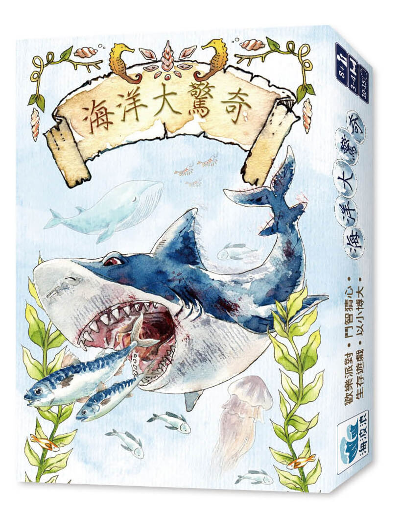 Amazing Ocean Food Chain 海洋大驚奇 食物鏈
