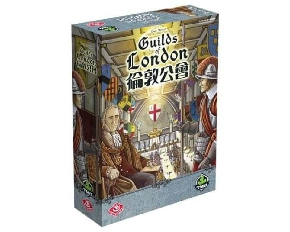 Guilds of London 倫敦公會