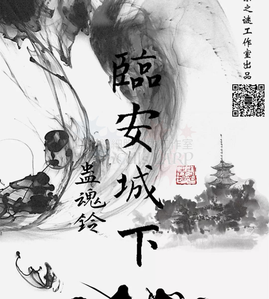 蠱魂鈴2-臨安城下