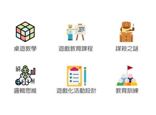 宇教泥樂遊戲教育工作室-公司簡介