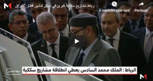 """الملك محمد السادس يطلق بالرباط مشاريع سككية كبرى في سياق تدشين قطار """"البراق"""""""