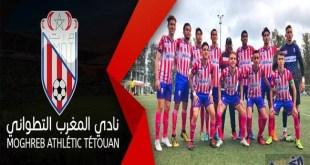 نتائج إيجابية للفئات العمرية للمغرب التطواني